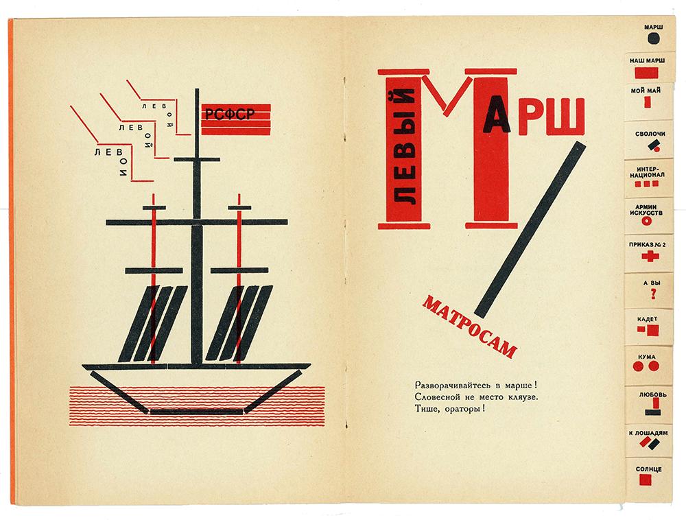 Dlja golosa / Vladimir Majakovskij; konstruktor knigi Ėl Lisickij. Berlin 1923.